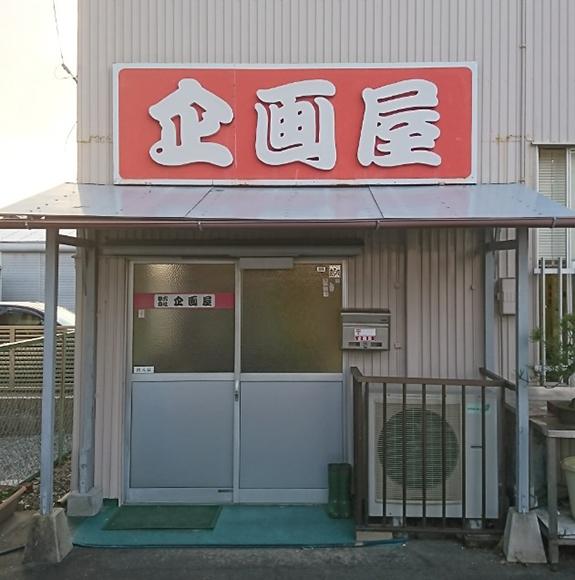部 営業 銀行 静岡 浜松